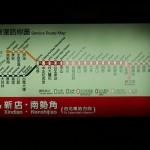 台湾MRT(都市鉄道)のコイン型ICトークンと駅構内