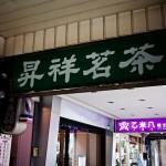 現地で日本円を台湾ドルに高レートで両替するなら「昇祥茶行」