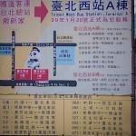 台北市内→空港へ!台湾最大のバスターミナル「國道客運台北総站」でリムジンバスに乗ろう