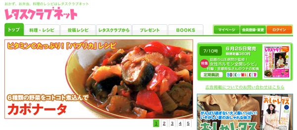 料理 レシピ|おかず お弁当 料理のレシピは レタスクラブネット