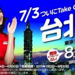 LCCの「エアアジア・ジャパン」の成田-台北線がいよいよ就航します!